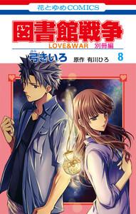 図書館戦争 LOVE&WAR 別冊編 8巻