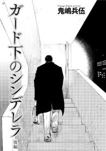 ガード下のシンデレラ 【雑誌掲載版】