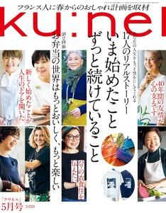 Ku:nel (クウネル) 2020年 5月号 [いま始めたこと ずっと続けていること]