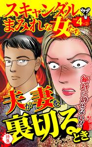 スキャンダルまみれな女たち【合冊版】Vol.4
