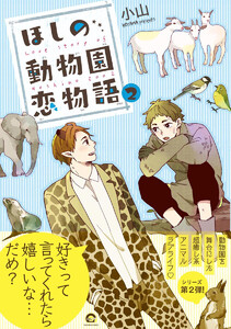 ほしの動物園恋物語【電子限定かきおろし漫画付】 2巻