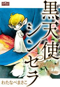 黒天使シンセラ 電子書籍版