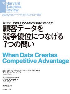 顧客データを競争優位につなげる7つの問い