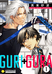 GURI+GURA(1) 電子書籍版
