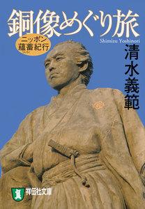 ニッポン蘊蓄紀行 銅像めぐり旅 電子書籍版