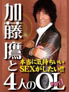 加藤鷹と4人のOL Part.1 電子書籍版
