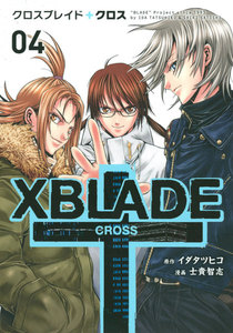 XBLADE + ―CROSS― 4巻