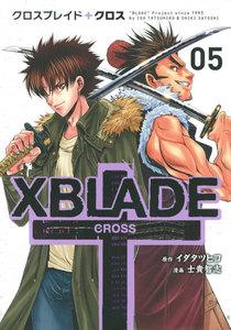 XBLADE + ―CROSS― 5巻
