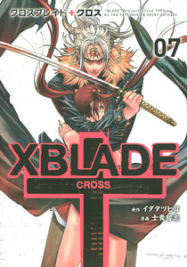 XBLADE + ―CROSS― 7巻