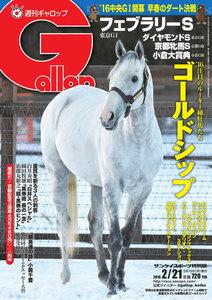 週刊Gallop(ギャロップ) 2月21日号