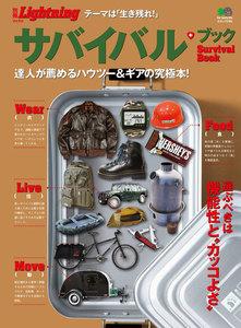 別冊Lightningシリーズ Vol.104 サバイバル・ブック