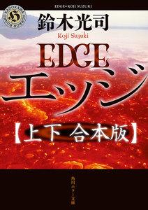 エッジ【上下 合本版】