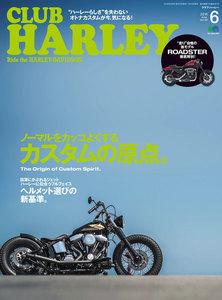 CLUB HARLEY 2016年6月号