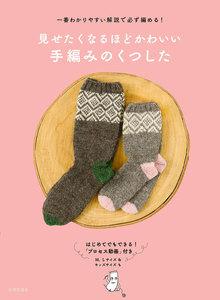 見せたくなるほどかわいい 手編みのくつした 電子書籍版
