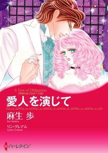 漫画家 麻生歩セット vol.3
