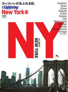 別冊Lightningシリーズ Vol.177 New York本