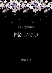 泉鏡花 現代語訳集21 神鑿(しんさく) 電子書籍版