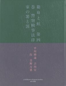 箱舟と虹 第四巻 警察検事法律家の罪と罰