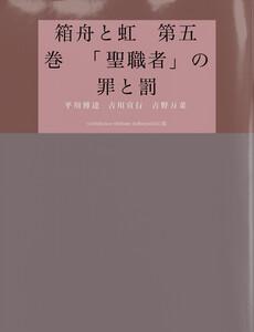箱舟と虹 第五巻 「聖職者」の罪と罰