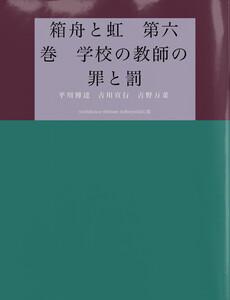 箱舟と虹 第六巻 学校の教師の罪と罰