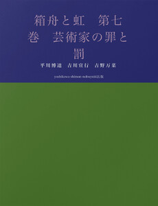 箱舟と虹 第七巻 芸術家の罪と罰