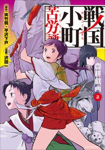 戦国小町苦労譚 農耕戯画2(コミック) 電子書籍版