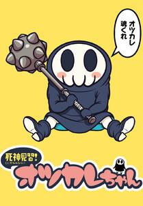 死神見習!オツカレちゃん  ストーリアダッシュ連載版Vol.5
