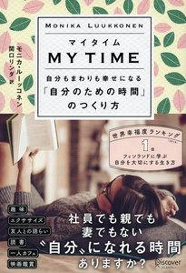 マイタイム 自分もまわりも幸せになる「自分のための時間」のつくり方 電子書籍版