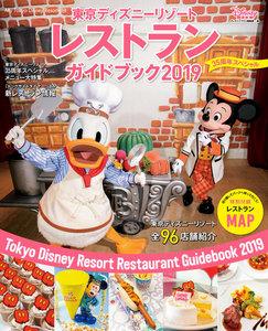 ➤東京ディズニーリゾートレストランガイドブック35周年スペシャルについてはこちら