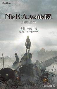 小説NieR:Automata(ニーアオートマタ)少年ヨルハ