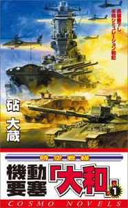 機動要塞「大和」(1) 電子書籍版