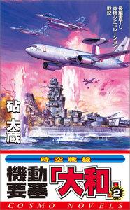 機動要塞「大和」(2) 電子書籍版