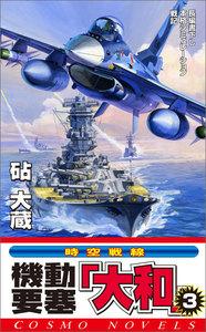 機動要塞「大和」(3)