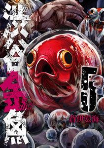 【デジタル版限定特典付き】渋谷金魚 5巻