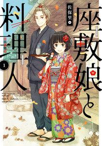 【特典イラスト付き】座敷娘と料理人 1巻