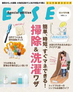 コンパクト版「簡単、時短、すぐマネできる! 掃除&洗濯ワザ」