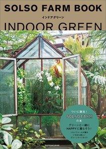 SOLSO FARM BOOK インドアグリーン 電子書籍版