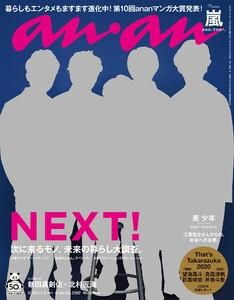 anan (アンアン) 2020年 1月8日号 No.2182 [NEXT!]