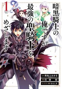 【デジタル版限定特典付き】暗黒騎士の俺ですが最強の聖騎士をめざします 1巻