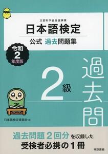 日本語検定公式過去問題集 2級 令和2年度版