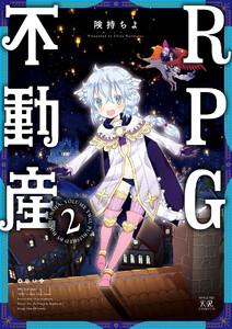 RPG不動産 2巻