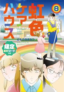 虹色ケアハウス【限定エピソード付き】 8巻