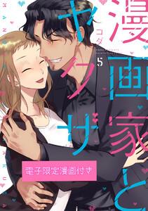 漫画家とヤクザ (5)【電子限定漫画付き】