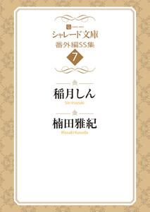 シャレード文庫番外編SS集7