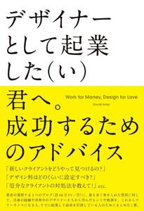 デザイナーとして起業した(い)君へ。成功するためのアドバイス Work for Money, Design for Love
