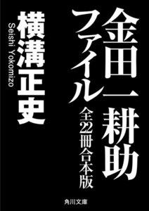 【合本版】金田一耕助ファイル