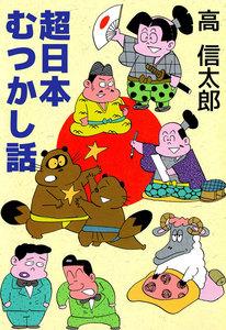 超日本むつかし話 電子書籍版