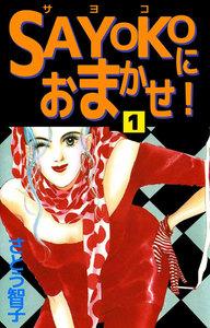 SAYOKOにおまかせ! (1) 電子書籍版