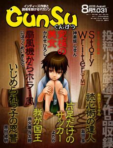 月刊群雛 (GunSu) 2016年 08月号 ~ インディーズ作家と読者を繋げるマガジン ~