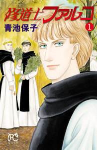 修道士ファルコ (1) 電子書籍版